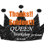 『Queen Workshop For Woman』 SOLD OUT!!