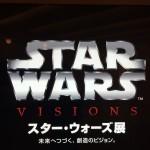 STARWARS展@六本木ヒルズ