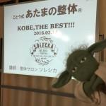 KOBE THE BEST!!