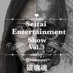 『Seitai:Entertainment Show!! Vol.3』収録参加募集のお知らせ