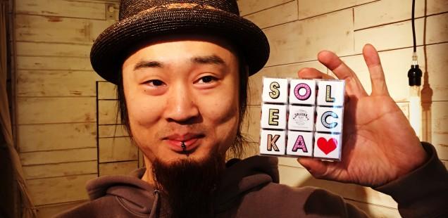整体サロン Solecka 1st Anniversaryシリーズ 〜ONIBUS編〜